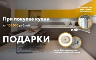 При покупке кухни от 100 000 руб – подарки